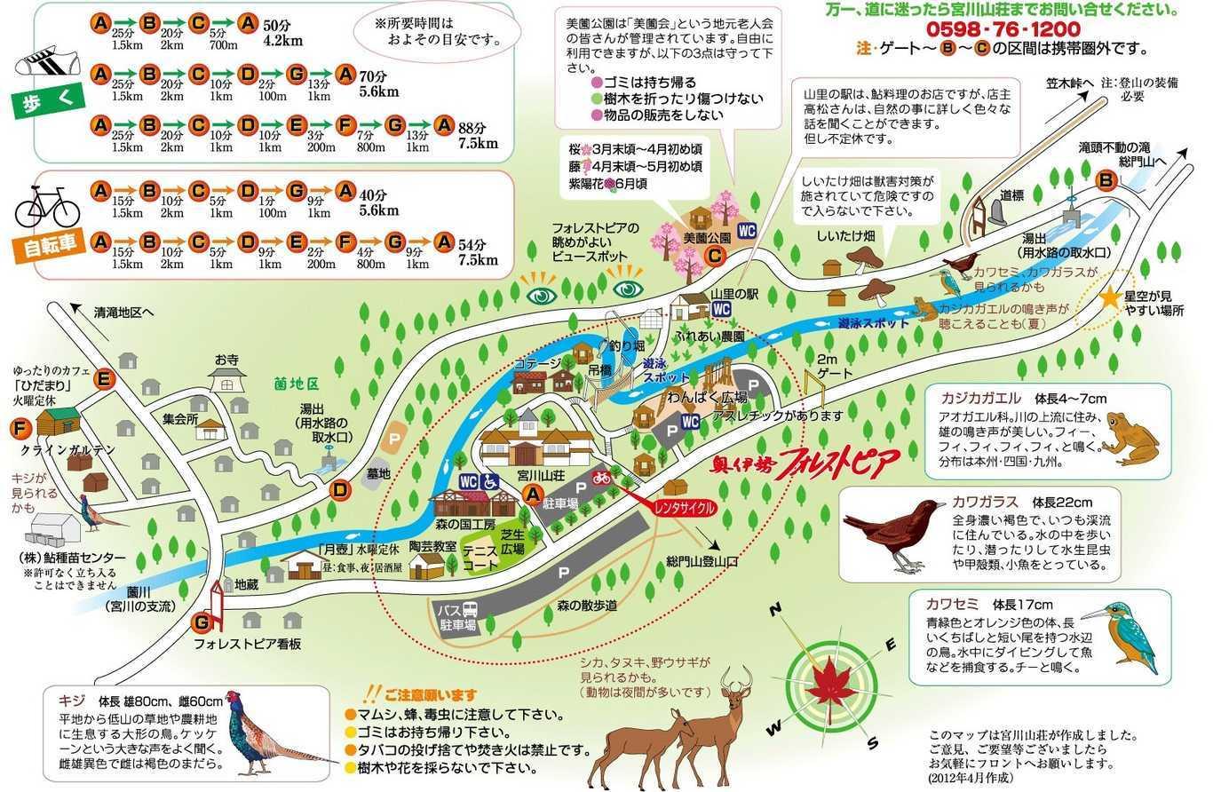 奥伊勢フォレストピア マップ