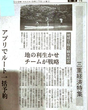 日系新聞 日系MJ