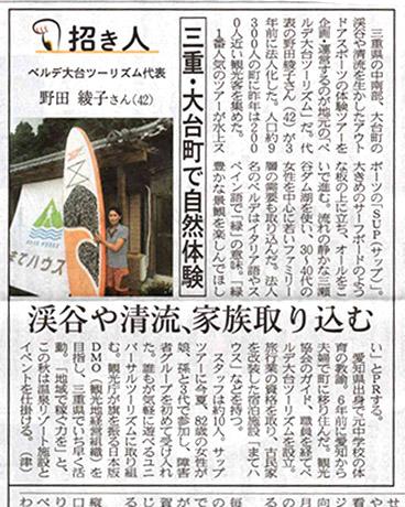 日経新聞 日系MJ