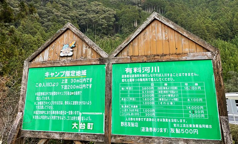 キャンプ指定地