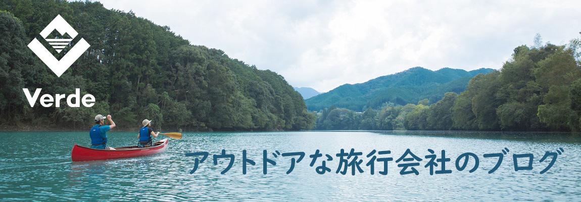 「アウトドアな旅行会社」のブログ